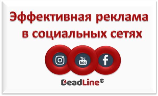 Реклама в соцсетях