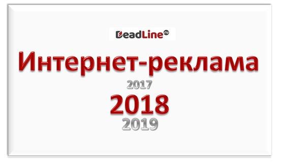 Интернет-реклама в 2018 году
