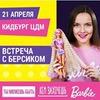 фото Наталья Берснева (Bers Review)