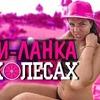 фотография svoimxodom