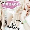 заказать рекламу у блоггера Арина Конева