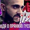 реклама у блоггера gusein.gasanov