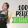 заказать рекламу у блоггера Bon Appetit Рецепты