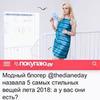 разместить рекламу в блоге Диана Яковлева