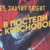 реклама в блоге krasnovanatasha
