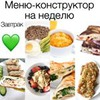 реклама у блоггера Елена Goodfood