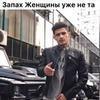 заказать рекламу у блоггера Лев Маликов
