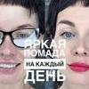 разместить рекламу в блоге izmailova_makeup