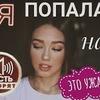 разместить рекламу в блоге Виктория Мосеевских
