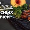 фото Bon Appetit Рецепты