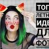 фото на странице dark_princess_youtube