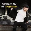 фото Сергей Балаев