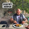 новое фото Иван Потапов