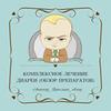 заказать рекламу у блоггера Ярослава Матвеева