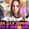 фото на странице alena__nesterova