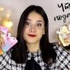 реклама у блоггера Аделия Мэлтон