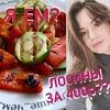 разместить рекламу в блоге Арина Конева