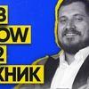 новое фото Big Russian Boss