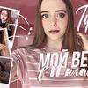 реклама у блоггера katyushka_tyan
