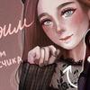 разместить рекламу в блоге Саша Власова