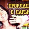 реклама у блоггера verashtukensia