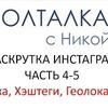 лучшие фото vk_nika