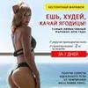 реклама у блоггера Екатерина Медушкина
