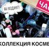 разместить рекламу в блоге sunnyohlala