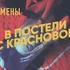 реклама на блоге krasnovanatasha