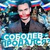 фото sobolevv