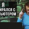 реклама у блоггера Володя Ржавый