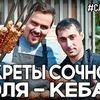 реклама у блоггера Покашеварим Виталий