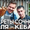 реклама на блоге Покашеварим Виталий