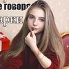 разместить рекламу в блоге Янина Коваль