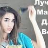 реклама в блоге mira_slava91