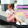 фото на странице maria_tatarskaya
