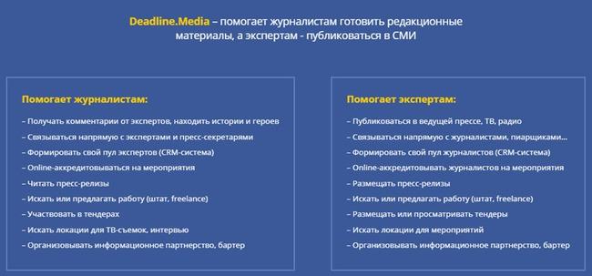 deadline.media
