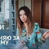 заказать рекламу у блоггера yanafisti