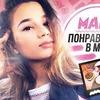новое фото yuzhakova_masha