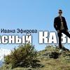 заказать рекламу у блоггера Иван Эфиров