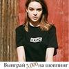 заказать рекламу у блоггера Ксения Пятницкая