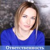 реклама в блоге Анна Чернигова