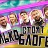 заказать рекламу у блоггера Игорь Синяк