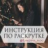 разместить рекламу в блоге Анастасия Лебедева