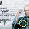 заказать рекламу у блогера Сергей Дружко