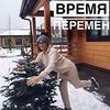фото Ирина Irenasplanet