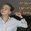 фото yana__jay