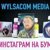 фотография wylsacom
