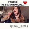 фото Алевтина Оливка