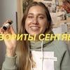 заказать рекламу у блоггера Мари Новосад